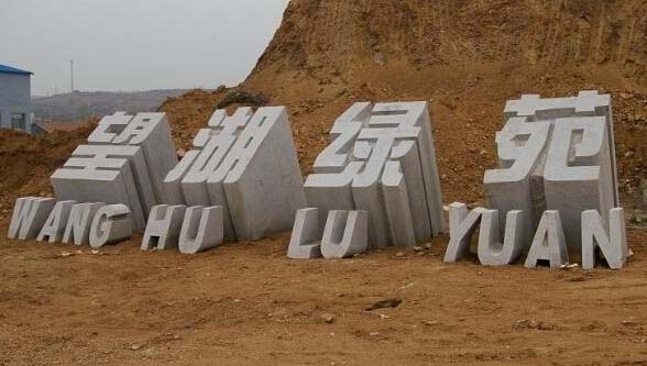 地产开发立体字石雕
